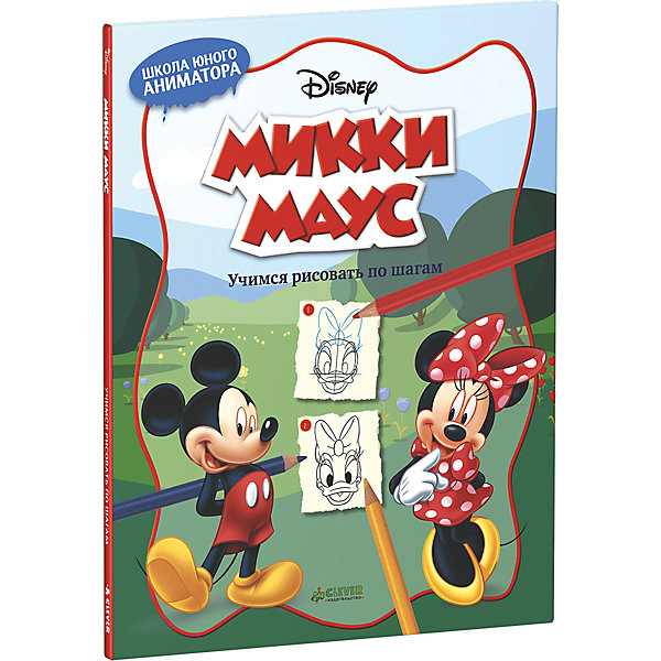 Clever Учимся рисовать по шагам Микки Маус фигурки disney traditions фигурка микки и минни маус с колокольчиками с рождеством