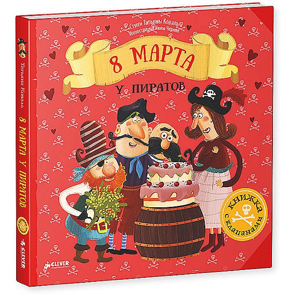 Книга 8 Марта у пиратовСтихи<br>Книга 8 Марта у пиратов - это забавная история в стихах, которая развеселит Вашего малыша и подарит ему хорошее настроение. Однажды <br><br>Узнали пираты, что за океаном<br>Есть праздник, который им кажется странным:<br>Когда все мужчины всем бабушкам, мамам,<br>Подружкам, сестричкам - всем-всем милым дамам<br>Подарки готовят, и дарят букеты,<br>И моют посуду, и жарят котлеты.<br>И так, безо всяких особых причин, они превращаются в супермужчин! <br><br>В книжке множество красочных смешных картинок, которые хочется рассматривать во всех подробностях, и клапаны, под которыми спрятаны сюрпризы. Для детей 3-5 лет.<br><br>Дополнительная информация:<br><br>- Серия: Книжки с клапанами.<br>- Автор: Татьяна Коваль.<br>- Художник: Инна Черняк.<br>- Переплет: твердая.<br>- Иллюстрации: цветные.<br>- Объем: 14 стр. (картон). <br>- Размер: 24,5 x 24,5 x 1,5 см.<br>- Вес: 0,558 кг. <br><br>Книгу 8 Марта у пиратов, Клевер Медиа Групп, можно купить в нашем интернет-магазине.<br>Ширина мм: 240; Глубина мм: 240; Высота мм: 15; Вес г: 552; Возраст от месяцев: 48; Возраст до месяцев: 72; Пол: Унисекс; Возраст: Детский; SKU: 4544933;
