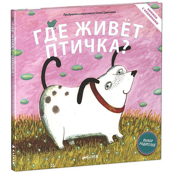 Купить Книжка с клапанами Где живет птичка , Clever, Россия, Унисекс
