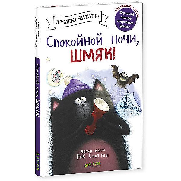 Купить Спокойной ночи, Шмяк!, Роб Скоттон, Clever, Россия, Унисекс