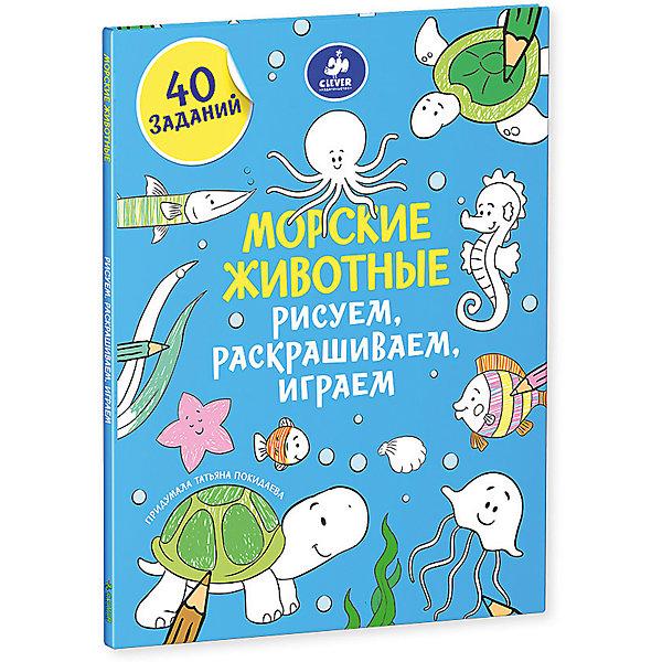 Книга с заданиями Рисуем, раскрашиваем, играем. Морские животныеОзнакомление с окружающим миром<br>Книга с заданиями Рисуем, раскрашиваем, играем. Морские животные надолго займет внимание Вашего ребенка. В книге собрано множество веселых и увлекательных творческих заданий: раскраски, разнообразные рисовалки - по точкам и по номерам, игры найди сходства и отличия, найди и покажи и масса невероятных лабиринтов. Вас ждут дельфины и киты, черепахи и морские звёзды, сказочные сокровища, осьминоги, черепахи и многое другое - каждый найдет себе занятие по душе. Высокое качество полиграфии, яркие красочные иллюстрации и 40 увлекательных развивающих заданий делают это издание отличным подарком. Книга прекрасно развивает воображение, логику, мелкую моторику, помогает закрепить знания разных цветов и навыки счета детей в возрасте от 3 до 5 лет.<br><br>Дополнительная информация:<br><br>- Автор: Татьяна Покидаева.<br>- Художник: Максим  Коваленко.<br>- Серия: Рисуем и играем.  <br>- Переплет: картонная обложка.<br>- Иллюстрации: цветные.<br>- Объем: 48 стр. <br>- Размер: 28 x 21,5 x 0,6 см.<br>- Вес: 266 гр. <br><br>Книгу с заданиями Рисуем, раскрашиваем, играем. Морские животные, Клевер Медиа Групп, можно купить в нашем интернет-магазине.<br>Ширина мм: 215; Глубина мм: 285; Высота мм: 10; Вес г: 266; Возраст от месяцев: 48; Возраст до месяцев: 72; Пол: Унисекс; Возраст: Детский; SKU: 4544950;