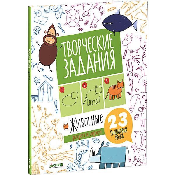 """Фотография товара книжка """"Творческие задания. Животные. 23 пошаговых урока"""" (4544952)"""