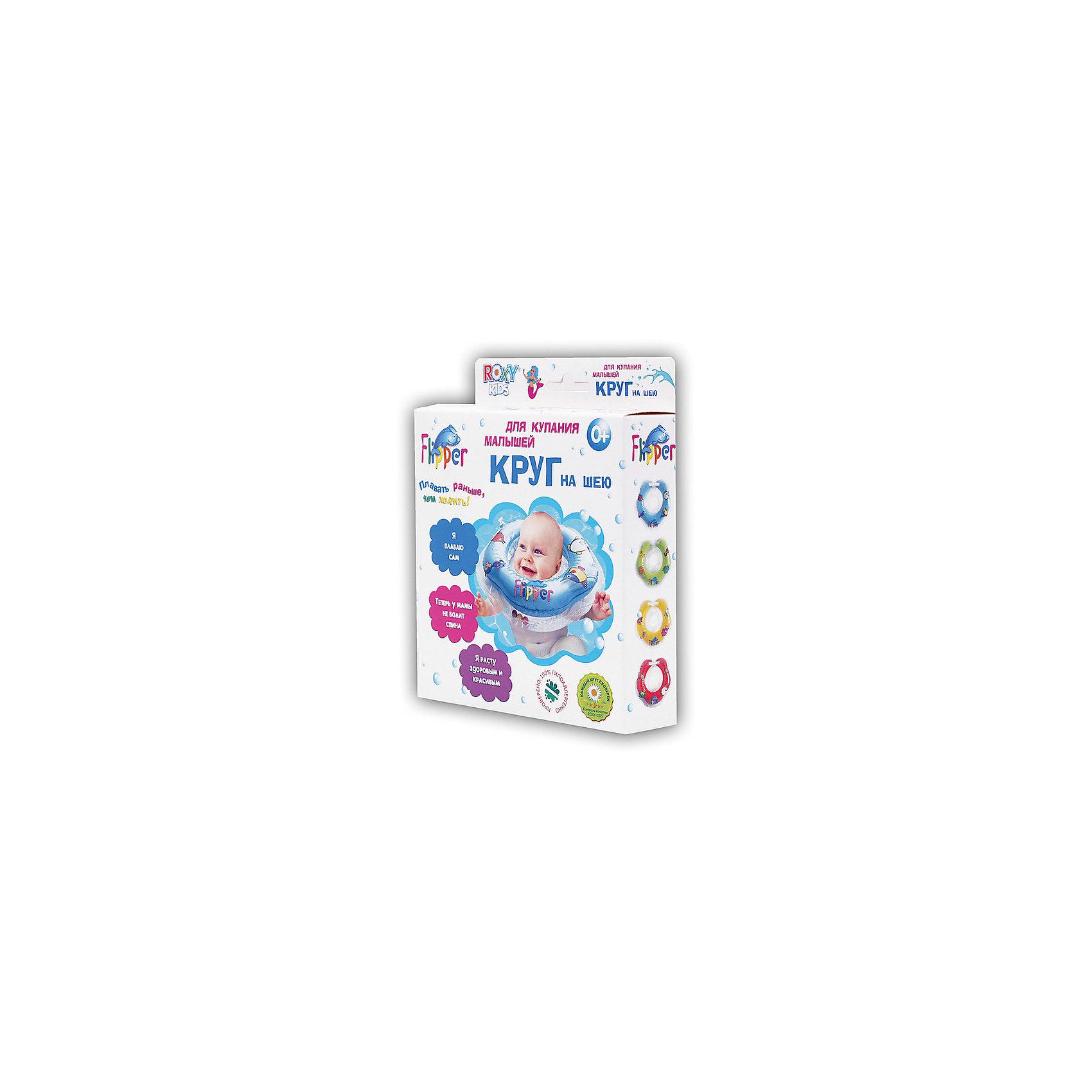 Круг на шею Flipper FL001 для купания малышей 0+, Roxy-Kids, голубой