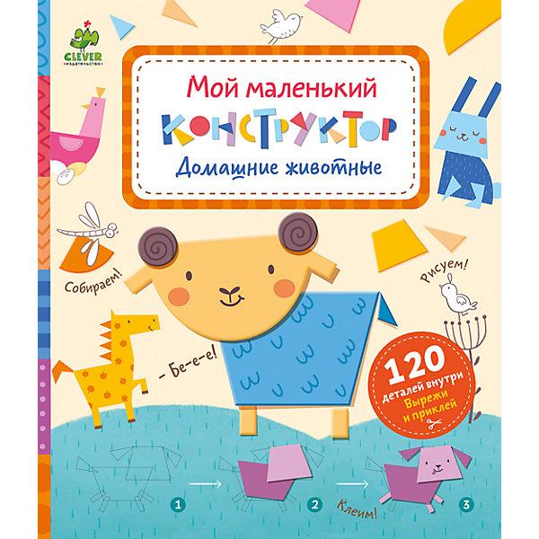 Clever Книжка с заданиями Домашние животные. Мой маленький конструктор 1 toy конструктор мой маленький мир дом мечты 360 деталей арт т57226