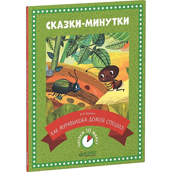 Купить Сказки-минутки Как муравьишка домой спешил , Clever, Россия, Унисекс