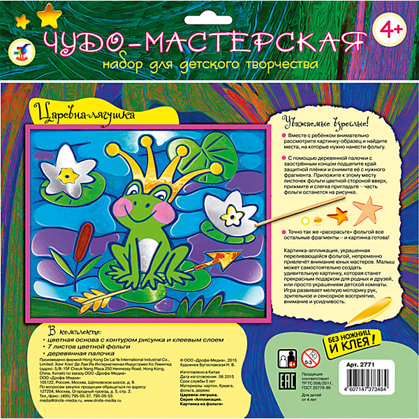 Картинка из фольги Царевна-лягушкаАппликации из бумаги<br>Картинка из фольги Царевна-лягушка наверняка понравится Вашему малышу, а процесс ее изготовления принесет массу удовольствия и положительных эмоций. В комплекте Вы найдете цветную основу с контуром рисунка и клеевым слоем, листы цветной фольги и деревянную палочку. Вместе с ребенком рассмотрите картинку-основу и найдите места, которые нужно раскрасить фольгой. Аккуратно снимите защитный слой с нужного фрагмента и приложите к нему листочек фольги цветной стороной вверх - часть фольги останется на рисунке. Нанесите фольгу на все оставшиеся детали рисунка. Яркая картинка с изображением Царевны-лягушки из волшебной сказки украсит комнату ребенка или станет подарком, сделанным собственными руками для друзей и родных. Набор способствует развитию мелкой моторики рук, зрительного и сенсорного восприятия, внимания и усидчивости.<br><br>Дополнительная информация:<br><br>- В комплекте: цветная основа с контурным рисунком и клеевым слоем, 7 листов цветной фольги, деревянная палочка.<br>- Материал: картон, бумага, фольга.<br>- Размер упаковки: 26 х 21 х 0,2 см.<br>- Вес: 32 гр.<br><br>Картинку из фольги Царевна-лягушка, Дрофа Медиа, можно купить в нашем интернет-магазине.<br>Ширина мм: 260; Глубина мм: 205; Высота мм: 2; Вес г: 85; Возраст от месяцев: 48; Возраст до месяцев: 2147483647; Пол: Унисекс; Возраст: Детский; SKU: 4561836;