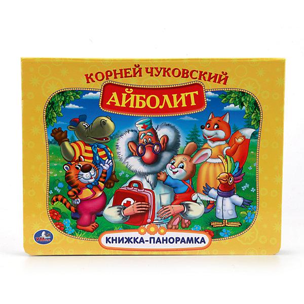 Умка Книжка-панорамка Айболит, К. Чуковский книжка панорамка росмэн айболит