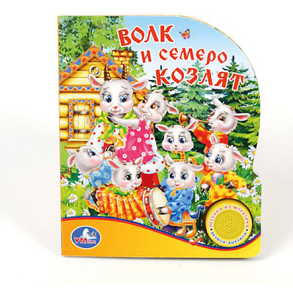 Книга с 1 кнопкой Волк и семеро козлятКниги по фильмам и мультфильмам<br>Книга с 1 кнопкой Волк и семеро козлят – это красочная картонная книга по мотивам всеми любимого мультфильма со звуковым модулем.<br>Книга с песенкой Волк и семеро козлят - это великолепный выбор для первого чтения вашему крохе. Большие, красочные и необычайно красивые картинки с узнаваемыми мультяшными героями увлекут малыша в прекрасную волшебную страну сказок. А чтение текста будет способствовать расширению словарного словаря малыша и его грамотности в будущем. Читайте книжку вслух, а малыш пусть сам нажимает музыкальную кнопочку, чтобы послушать песенку. Формат книги идеально подходит для маленьких детских рук, страницы из плотного картона не так просто помять или порвать.<br><br>Дополнительная информация:<br><br>- Редактор-составитель: Мантула Т.<br>- Иллюстратор: Дмитрий Букин<br>- Издательство: Умка<br>- Тип обложки: картон<br>- Звуковой модуль: 1 кнопка с песенкой из мультфильма, длительность 35 секунд, при повторном нажатии кнопки песенка останавливается<br>- Иллюстрации: цветные<br>- Количество страниц: 10 (картон)<br>- Батарейки: 3 типа LR41 (входят в комплект)<br>- Размер: 150х190х20 мм.<br>- Вес: 170 гр.<br><br>Книгу с 1 кнопкой Волк и семеро козлят можно купить в нашем интернет-магазине.<br>Ширина мм: 150; Глубина мм: 190; Высота мм: 20; Вес г: 170; Возраст от месяцев: 36; Возраст до месяцев: 2147483647; Пол: Унисекс; Возраст: Детский; SKU: 4579007;