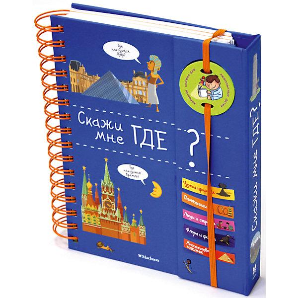 Махаон Книга Скажи мне где?