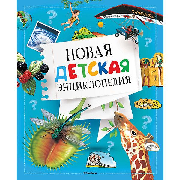 Махаон Новая детская энциклопедия махаон валентин свистит в травинку