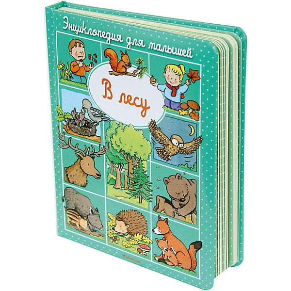 Энциклопедия для малышей В лесуАтласы и энциклопедии<br>Характеристики:<br><br>• ISBN:978-5-389-09324-9 ;<br>• тип игрушки: книга;<br>• возраст: от 1 года;<br>• вес: 494 гр;<br>• автор: Бомон Эмили;<br>• художник: Мишле Сильви;<br>• количество страниц: 35(картон);<br>• размер: 17х20х2,2 см;<br>• материал: бумага;<br>• издательство: Махаон.<br><br>Книга Махаон «В лесу» для самых маленьких поможет детям познакомиться с окружающим миром. Малыши узнают, какие растения и каких животных можно увидеть в лесу.<br><br>Серия «Энциклопедия для малышей» - это замечательные книжки-малышки с чудесными иллюстрациями, которые расскажут маленьким читателям об окружающем их мире. Яркие и понятные картинки сопровождаются доступным и информативным текстом. <br><br>Семь тем: наше тело, город, история, природа, животные, земля, космос темы, позволят расширить кругозор малыша и помогут родителям ответить на все вопросы  любознательных почемучек. Развивающие задания и загадки не дадут малышу заскучать.<br><br>Книгу «В лесу» от издательства Махаон можно купить в нашем интернет-магазине.<br>Ширина мм: 202; Глубина мм: 167; Высота мм: 22; Вес г: 518; Возраст от месяцев: 12; Возраст до месяцев: 36; Пол: Унисекс; Возраст: Детский; SKU: 4587252;
