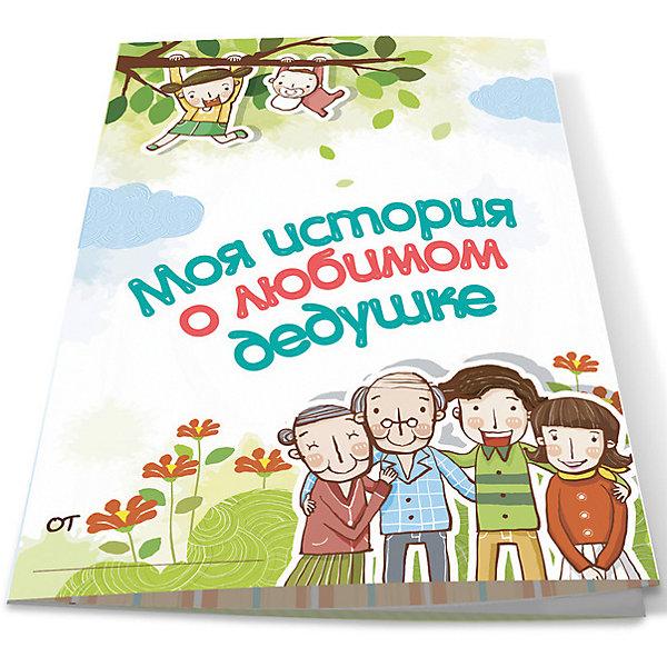 Купить Буклет для заполнения Лучшему на свете дедушке , Cute'n Clever, Россия, Унисекс