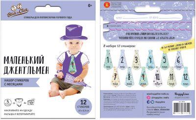 Набор галстуков-наклеек для фотосессии  Маленький джентльмен , артикул:4591113 - Всё для мам