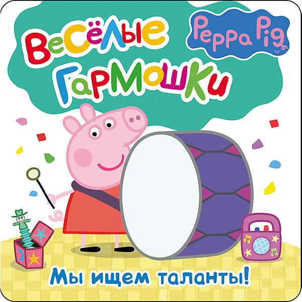 """Фотография товара развивающая книжка """"Мы ищем таланты"""", Свинка Пеппа (4602290)"""
