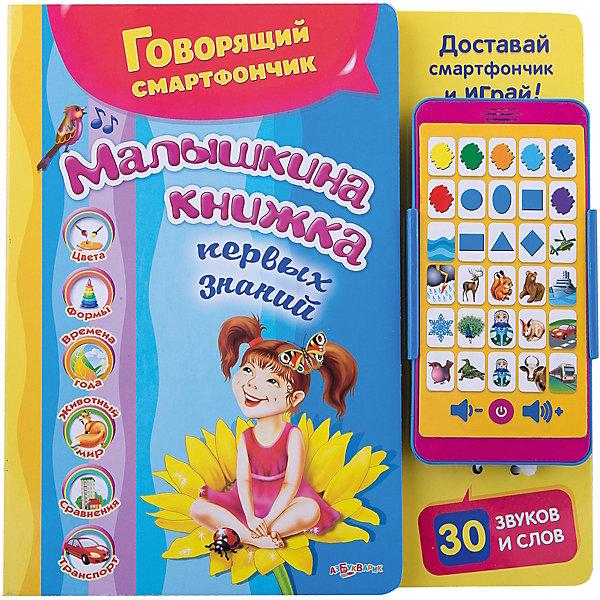 Азбукварик Смартфончик Малышкина книжка электронные игрушки азбукварик двусторонний смартфончик теремок сказок