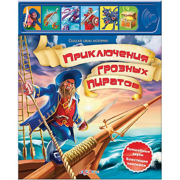 Купить Приключения грозных пиратов, Азбукварик, Китай, Унисекс
