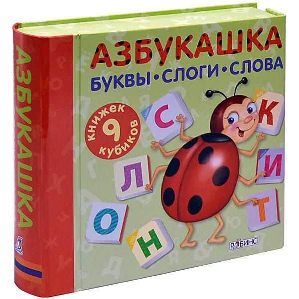 Набор из 9 книжек АзбукашкаПервые книги малыша<br>Это набор из 9 книжек-кубиков с буквами, слогами, словами и яркими картинками животных. Набор подходит для малышей, которые ещё только начинают изучать первые буквы, и тем, кто уже учится составлять слоги и слова. Игра с мини-книжками способствует развитию речи, мышления, памяти, восприятия и мелкой моторики. <br>С помощью мини-книжек из набора «АЗБУКАШКА. Буквы, слоги, слова» ребёнок<br>- Выучит буквы и запомнит названия.<br>- Научится читать слоги и простые слова.<br>- Сможет собрать названия разных животных из букв на обложках мини-книжек и ещё много-много других слов!<br>Более подробную инструкцию вы найдёте внутри коробки.<br>С помощью мини-книжек обычное изучение букв и слогов превратится в интересную и увлекательную игру. Книжки-кубики по размеру идеально подходят для детской ручки, их странички сделаны из прочного и безопасного материала, поэтому подходят для активных игр и прослужат долго. <br>Книжки-кубики легко превращаются в игрушки – погремушки-трещётки и кубики, из которых можно собирать башенки. Набор создан для индивидуальной и групповой игры дома и в детских дошкольных учреждениях.<br><br>Дополнительная информация:<br><br>Художник Митченко Ю., Белоголовская Г., Емельянова С. <br>Страниц: 90<br>Формат: 16.3 x 18 x 4.2 см<br><br>Набор из 9 книжек Азбукашка можно купить в нашем магазине.