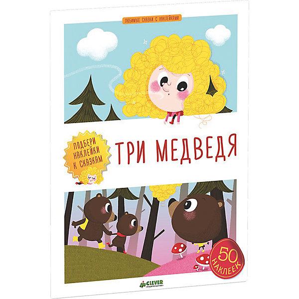 Книга с наклейками Три медведяКнижки с наклейками<br>Книга с наклейками Три медведя – это веселая увлекательная история, яркие смешные иллюстрации и красочные наклейки.<br>Книга с наклейками Три медведя – это яркая и веселая сказка с заданиями про Златовласку и трех медведей. Эту книгу можно не только читать, но и использовать как развивающую игру. Выделенные слова в тексте подскажут вам логические акценты: проговаривайте четко слова, изображая эмоции и действия; просите ребенка показывать мимикой и жестами, услышанное во время прочтения; выделяйте главное, обращая внимания на фразы в тексте на каждой страничке. А также развивайте у ребенка мелкую моторику, выполняя задания с наклейками. Малыш самостоятельно будет размещать персонажей и тематические предметы, наклеивая наклейки на белый силуэт. С этой книгой вы не только разовьете эмоциональный интеллект ребенка, но и обогатите его социально-коммуникативную и эмоциональную сферы.<br><br>Дополнительная информация:<br><br>- Автор: Лебрюн Сандра<br>- Художник: Шарлотт Амелин<br>- Переводчик: Торчинская Мария<br>- Редактор: Нилова Татьяна<br>- Издательство: Клевер Медиа Групп, 2016 г.<br>- Серия: Любимые сказки с наклейками<br>- Тип обложки: мягкий переплет (крепление скрепкой или клеем)<br>- Оформление: с наклейками<br>- Иллюстрации: цветные<br>- Количество страниц: 24 (мелованная)<br>- Количество наклеек: 50<br>- Размер: 280x210x4 мм.<br>- Вес: 186 гр.<br><br>Книгу с наклейками Три медведя можно купить в нашем интернет-магазине.<br>Ширина мм: 280; Глубина мм: 210; Высота мм: 8; Вес г: 184; Возраст от месяцев: 84; Возраст до месяцев: 132; Пол: Унисекс; Возраст: Детский; SKU: 4621982;