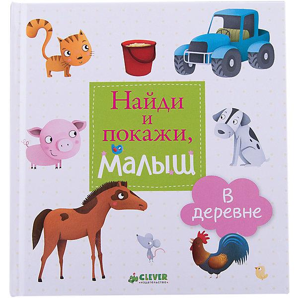 Купить Развивающая книга Найди и покажи, малыш. В деревне , Clever, Россия, Унисекс