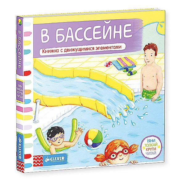 """Фотография товара книга с движущимися элементами """"В бассейне"""" (4621988)"""