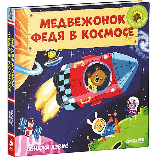 Книга Медвежонок Федя в космосеПервые книги малыша<br>Книга Медвежонок Федя в космосе - это книжка-игрушка с движущимися элементами для малышей от 1 года до 3 лет.<br>Книга Медвежонок Федя в космосе – это увлекательная книга о медвежонке Феде, который летит на Луну вместе со своими друзьями. Читайте веселые стихи и выполняйте задания. Расскажите ребенку о строении нашей планеты, о космосе, звездах и небесных телах. Яркие и красочные иллюстрации вам помогут познакомить ребенка с невесомостью, а также рассказать, зачем космонавты облачаются в скафандры и как выглядит поверхность Луны.  У книги удобный формат и плотные картонные страницы с движущимися элементами.<br><br>Дополнительная информация:<br><br>- Автор: Дэвис Бенджи<br>- Переводчик: Фокина Юлия<br>- Издательство: Клевер Медиа Групп, 2016 г.<br>- Серия: Тяни, толкай, крути, читай<br>- Тип обложки: картонная обложка<br>- Оформление: вырубка, с подвижными элементами<br>- Иллюстрации: цветные<br>- Количество страниц: 8 (картон)<br>- Размер: 180x180x18 мм.<br>- Вес: 370 гр.<br><br>Книгу Медвежонок Федя в космосе можно купить в нашем интернет-магазине.<br>Ширина мм: 180; Глубина мм: 180; Высота мм: 15; Вес г: 285; Возраст от месяцев: 12; Возраст до месяцев: 36; Пол: Унисекс; Возраст: Детский; SKU: 4621990;