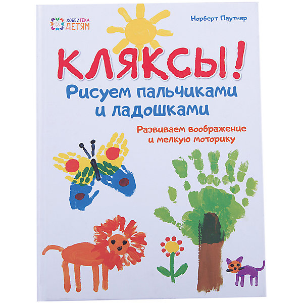 Рисуем  пальчиками и ладошками КляксыОкружающий мир<br>Рисуем  пальчиками и ладошками Кляксы – это увлекательная познавательная книга с крупными иллюстрациями.<br>Все дети любят рисовать, но сразу овладеть кистью или карандашом, конечно, довольно сложно. На помощь юным художникам приходят Кляксы! Из нашей книги ребенок узнает, как с нуля нарисовать бабочку, дерево, страуса и даже льва, используя только собственные ладошки и пальчики! Книга в игровой форме познакомит детей с окружающим миром. Сколько иголок у ежа? Где рождается стрекоза? Чем дышит головастик? Всё это вы обязательно узнаете, когда начнёте рисовать пальчиками и ладошками. Читайте книгу с детьми и вместе творите мир своими руками!<br><br>Дополнительная информация:<br><br>- Содержание: Точки, линии, пятна; Смешиваем краски; На лужайке Облака, солнце; Подсолнух; Другие цветы; Бабочка; В доме Мышка; Кошка; Собака; В деревне Овца; Курочка; Цыплята; Петушок; В лесу Дерево, гриб; Ёжик; Заяц; Сова; На воде и под водой Утка; Рыба; Мальки; Стрекоза; Лягушка; В Африке Страус; Лев; Слон; Крокодил<br>- Автор: Паунтер Норберт<br>- Переводчик: Логвинова И. В.<br>- Издательство: АСТ-Пресс, 2015 г.<br>- Серия: Детская библиотека увлечений<br>- Тип обложки: 7Б - твердая (плотная бумага или картон)<br>- Оформление: частичная лакировка<br>- Иллюстрации: цветные<br>- Количество страниц: 44 (офсет)<br>- Размер: 330x250x10 мм.<br>- Вес: 664 гр.<br><br>Книгу Рисуем  пальчиками и ладошками Кляксы можно купить в нашем интернет-магазине.<br>Ширина мм: 250; Глубина мм: 10; Высота мм: 327; Вес г: 650; Возраст от месяцев: 0; Возраст до месяцев: 36; Пол: Унисекс; Возраст: Детский; SKU: 4625750;