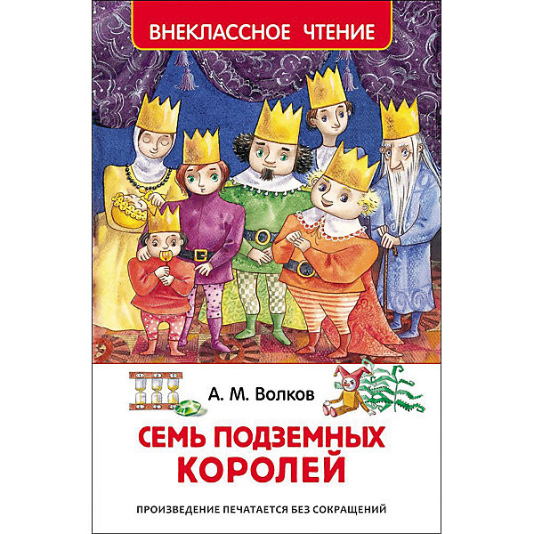 Росмэн Семь подземных королей, А. Волков