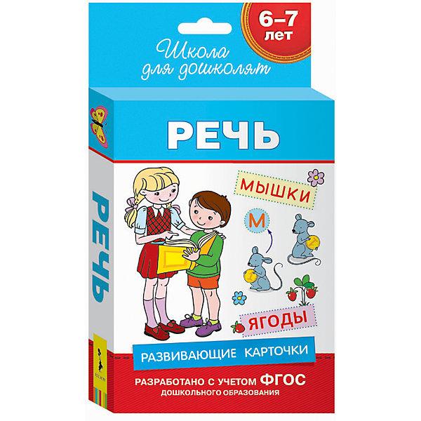 Росмэн Развивающие карточки Речь, Школа для дошколят