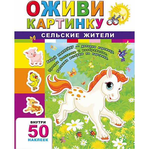 Купить Сельские жители, Fenix, Россия, Унисекс