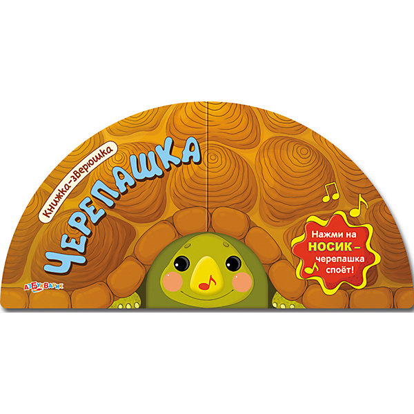 Азбукварик Книжка-зверюшка Черепашка
