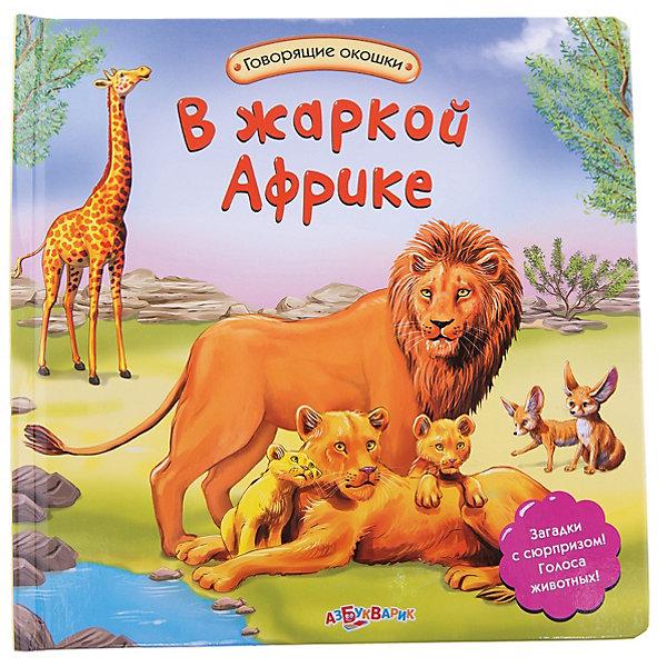Азбукварик Книга В жаркой Африке. Говорящие окошки азбукварик книга в жаркой африке говорящие окошки