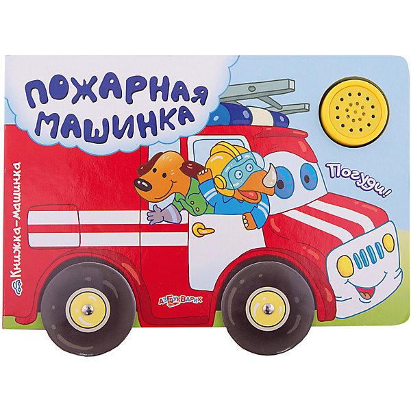 Книга Пожарная машинка. Книжка-машинкаМузыкальные книги<br>Книга Пожарная машинка. Книжка-машинка – красочно иллюстрированная книга-игрушка с музыкальным модулем.<br>У книжки Пожарная машинка серии Книжка-машинка есть настоящие вращающиеся колеса. Нажав на желтую кнопку, сначала заведите красную пожарную машину, повторным нажатием включите сирену, и выезжайте тушить пожар. На каждом развороте такой необычной книжки можно прочитать маленькие стихи и узнать, какие машинки-спасатели помогают пожарной машине в чрезвычайных ситуациях, что нужно для тушения пожара кроме пожарного шланга, и какую помощь кроме тушения пожара оказывают пожарные машины. Страницы книги выполнены из плотного картона, поэтому даже самый активный маленький читатель не сможет порвать или поломать ее. Книга пополнит словарный запас ребенка и расширит его представления об окружающем мире.<br><br>Дополнительная информация:<br><br>- Автор стихов: Ю. Куликова<br>- Художник: А. Урманов<br>- Издательство: Азбукварик Групп<br>- Серия: Книжка-машинка<br>- Тип обложки: картон<br>- Оформление: музыкальный модуль, вырубка<br>- Количество страниц: 10 (картон)<br>- Иллюстрации: цветные<br>- Батарейки: 3 типа AG3/LR41 (в комплекте демонстрационные)<br>- Размер: 210х15х155 мм.<br>- Вес: 240 гр.<br><br>Книгу Пожарная машинка. Книжка-машинка можно купить в нашем интернет-магазине.