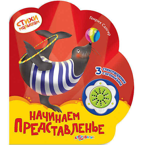 """Фотография товара книга """"Начинаем представленье"""" Стихи малышам (4663812)"""