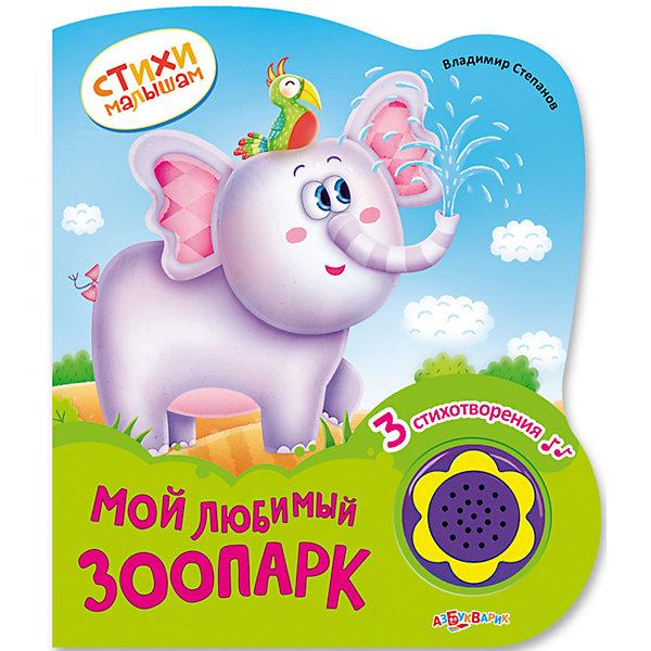 Азбукварик Книга Мой любимый зоопарк Стихи малышам, новый формат clever книга тося бося идёт в зоопарк 3