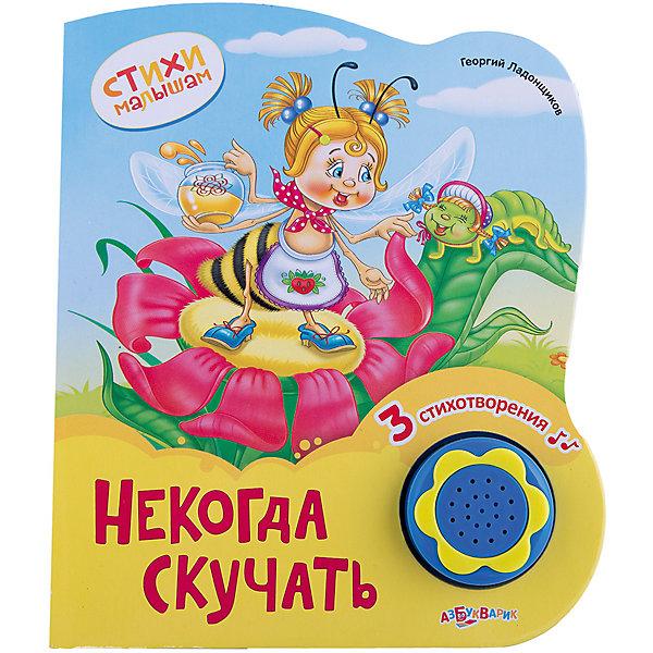 Азбукварик Книга Некогда скучать Стихи малышам, новый формат платье glamorous ka5314 р s int