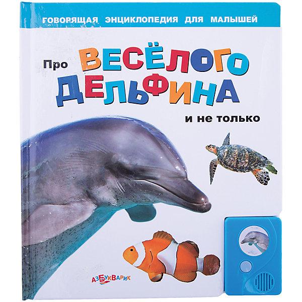 азбукварик книга со звуковым модулем непонятливый львенок Азбукварик Книга Про веселого дельфина и не только Говорящая энциклопедия для малышей