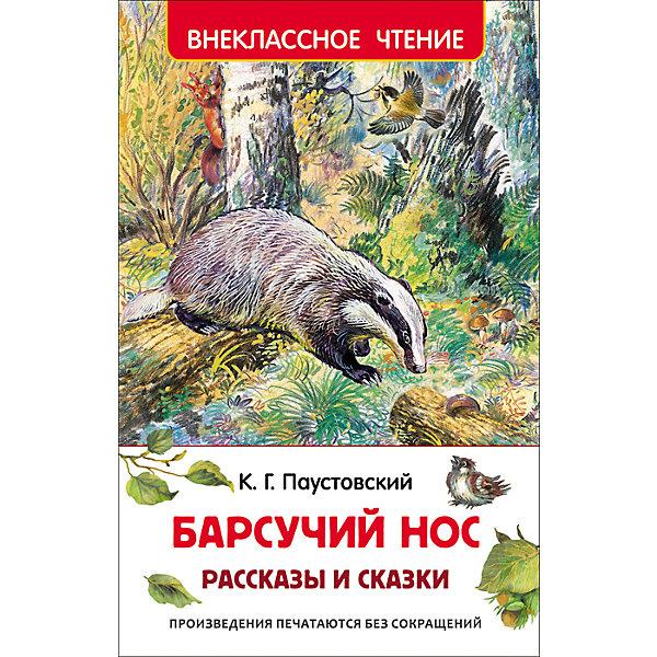 Росмэн Рассказы и сказки Барсучий нос, К.Г. Паустовский, Внеклассное чтение