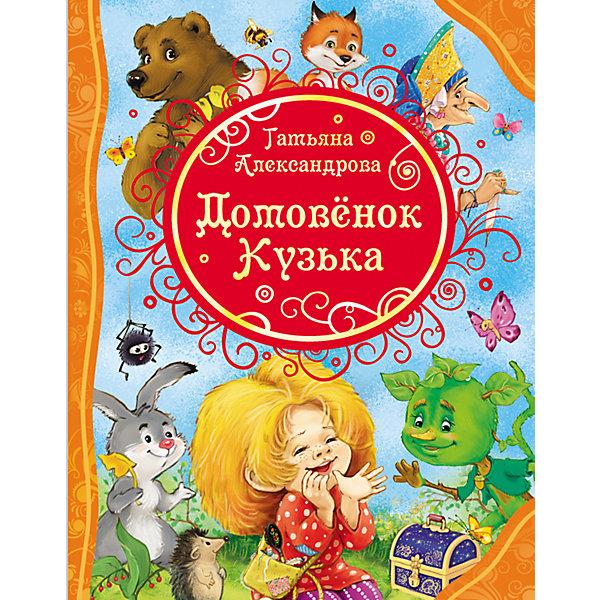 Росмэн Домовенок Кузька, Т.И. Александрова александрова т домовенок кузька у бабы яги
