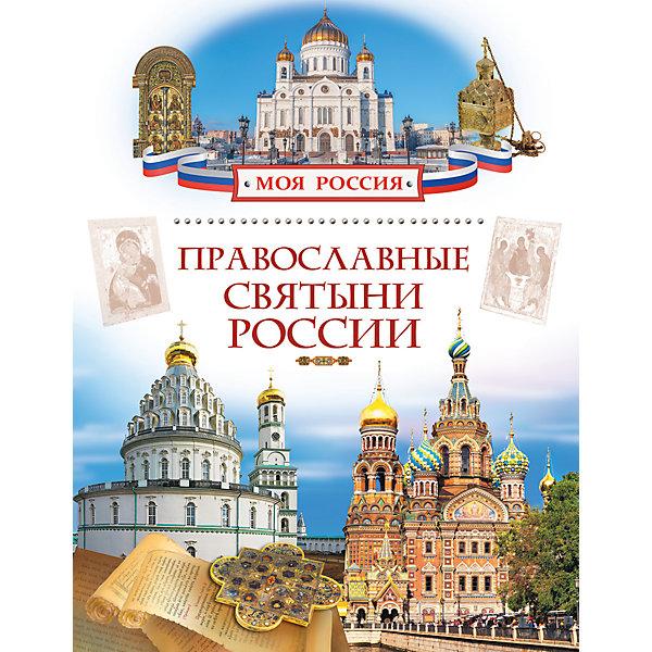 Росмэн Православные святыни России, Моя Россия цены