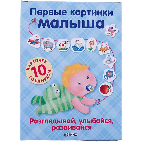 """Робинс Первые картинки малыша """"На шнурке"""""""
