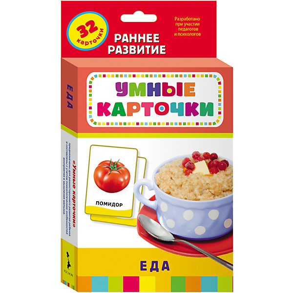 Купить Развивающие карточки Еда , Умные карточки, Росмэн, Россия, Унисекс