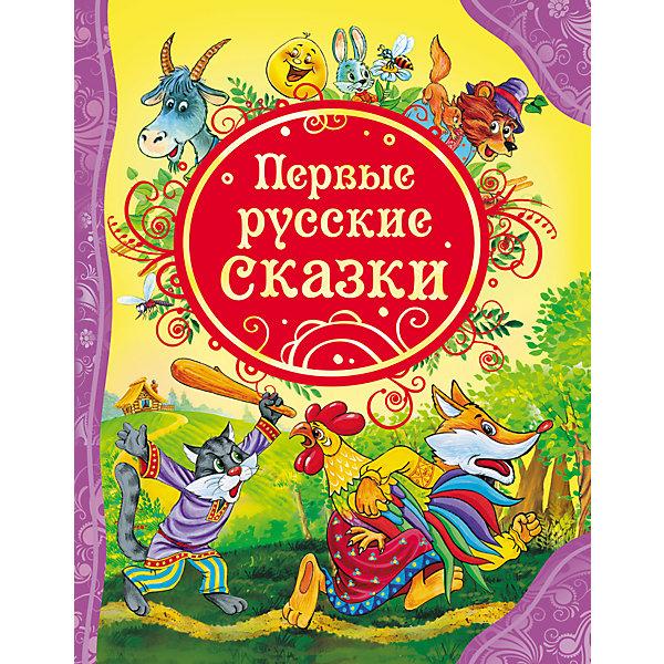 Росмэн Первые русские сказки росмэн русские сказки для малышей