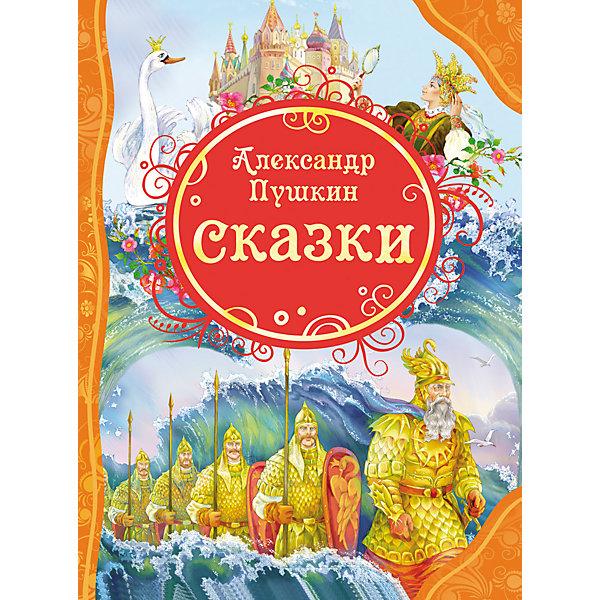 Росмэн Сказки, А.С. Пушкин художественные книги росмэн пушкин а с сказки