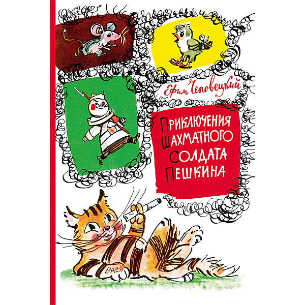 цены Росмэн Приключения шахматного солдата Пешкина, Е. Чеповецкий