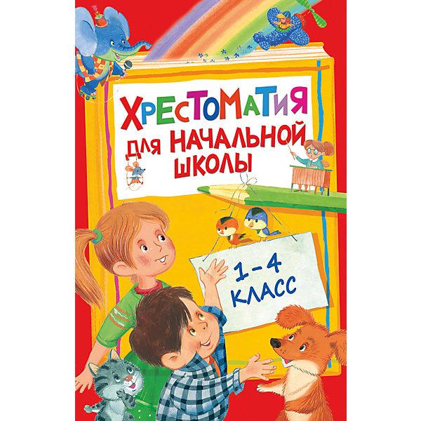 Росмэн Хрестоматия для начальной школы, 1-4 класс раннее развитие росмэн хрестоматия для начальной школы 1 4 класс
