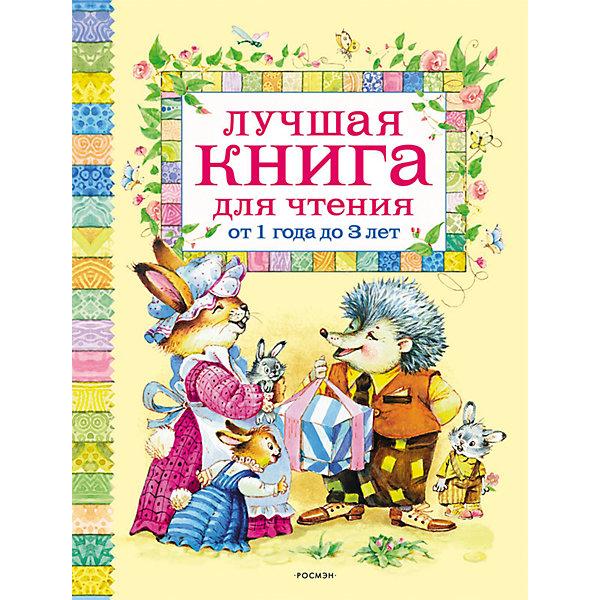 Росмэн Лучшая книга для чтения от 1 до 3 лет