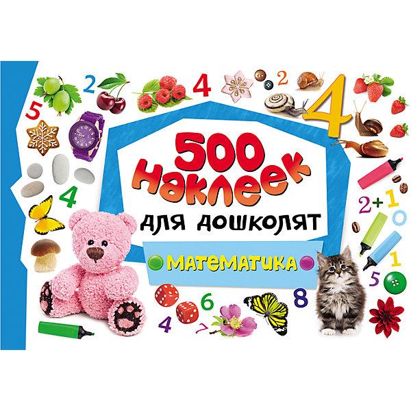 500 наклеек для дошколят, МатематикаПособия для обучения счёту<br>Альбом наклеек Математика познакомит Вашего ребенка с цифрами, счетом и окружающим миром, поможет сформировать первоначальные математические понятия. На страницах альбома вы найдете огромное количество красочных наклеек с цифрами, а также предметами и<br>животными. Кроме того, на каждой странице имеются интересные для ребенка задания, направленные на развитие памяти, внимания, речи, воображения и логического мышления. Альбом наклеек можно использовать на развивающих занятиях с детьми или при индивидуальной<br>работе. Кроме данных в альбоме заданий, Вы можете придумать свои собственные варианты игр. Например, разбить наклейки на тематические группы по разным основаниям (Живое-неживое, Одинаковый цвет). Загадать изображение, предлагая ребенку по описанию узнать<br>предмет, найти соответствующую наклейку. Наклейками можно украсить тетради, альбомы, открытки или свою комнату!<br><br><br>Дополнительная информация:<br><br>- Серия: 500 наклеек для дошколят.<br>- Обложка: мягкая.<br>- Иллюстрации: цветные.<br>- Объем: 24 стр.<br>- Размер: 29,7x 0,2 x 20 см.<br>- Вес: 0,134 кг.<br><br>500 наклеек для дошколят, Математика, Росмэн, можно купить в нашем интернет-магазине.<br>Ширина мм: 297; Глубина мм: 200; Высота мм: 2; Вес г: 1308; Возраст от месяцев: 60; Возраст до месяцев: 2147483647; Пол: Унисекс; Возраст: Детский; SKU: 4720604;
