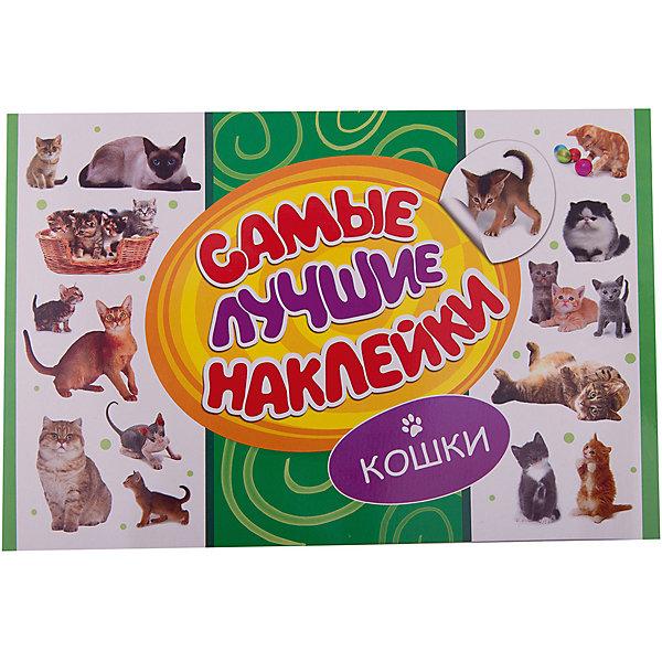 Самые лучшие наклейки, Кошки (336 наклеек)Книжки с наклейками<br>Альбом Самые лучшие наклейки, Кошки непременно порадует всех любителей очаровательных домашних питомцев. В альбоме содержится большое количество тематических наклеек с красочными изображениями кошек разных пород в самых разных ситуациях. Они прекрасно<br>подойдут для украшения рисунков, открыток, различных предметов и игрушек.<br><br><br>Дополнительная информация:<br><br>- Серия: Стикерляндия<br>- Обложка: мягкая.<br>- Иллюстрации: цветные.<br>- Объем: 16 стр.<br>- Размер: 30 х 0,2 х 20 см.<br>- Вес: 101 гр.<br><br>Самые лучшие наклейки, Кошки, Росмэн, можно купить в нашем интернет-магазине.<br>Ширина мм: 300; Глубина мм: 200; Высота мм: 45; Вес г: 101; Возраст от месяцев: 60; Возраст до месяцев: 144; Пол: Унисекс; Возраст: Детский; SKU: 4720614;