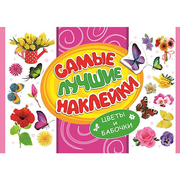 Купить Самые лучшие наклейки, Цветы и бабочки (336 наклеек), Росмэн, Россия, Унисекс