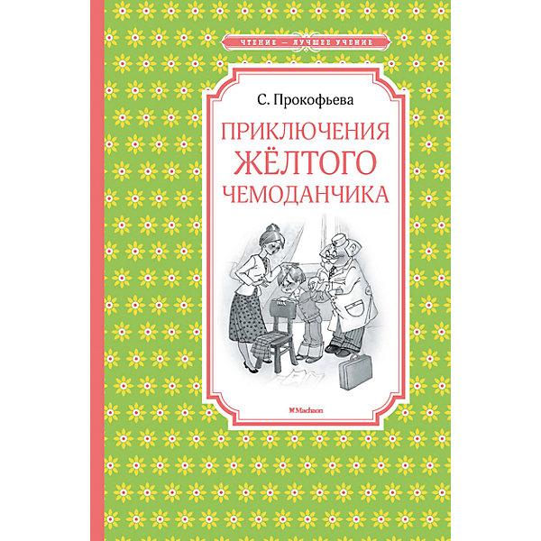 Махаон Приключения желтого чемоданчика, С.Л. Прокофьева махаон приключения желтого чемоданчика с л прокофьева